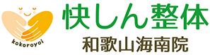 和歌山県海南市の痛みに特化した整体院「快しん整体」土日営業
