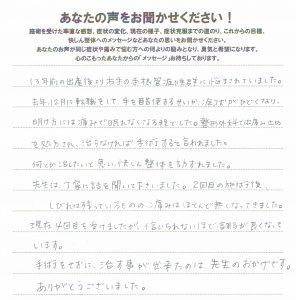 手根管症候群 古田由美さん