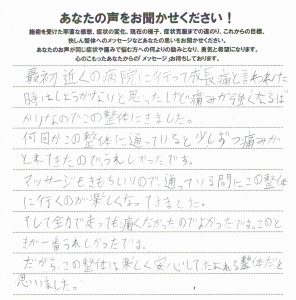 (匿名)シーバー病 川口歩夢さん