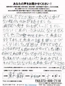 黒木隼将20160731